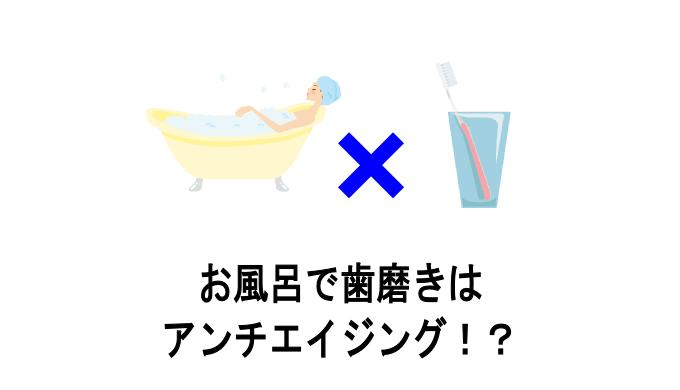 お風呂で歯磨きはアンチエイジング!?