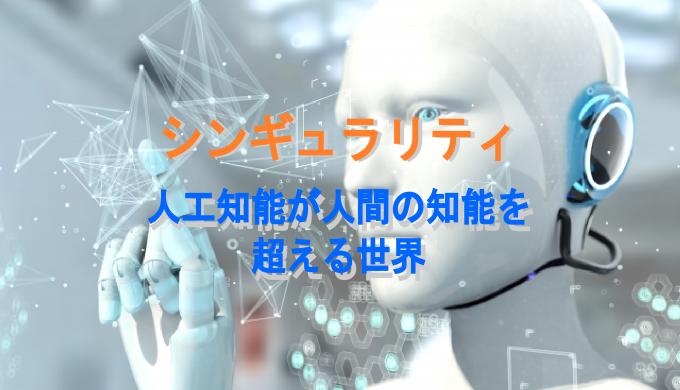 シンギュラリティ a 人工知能が人間の知能を 超える世界