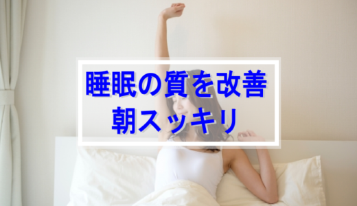 睡眠の質を改善して朝スッキリ目覚めて眠気から解放される毎日を送る