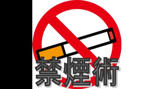 【今日だけの1日禁煙】で実感した自然に脱タバコができる禁煙術