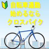 自転車通勤 始めるなら クロスバイク