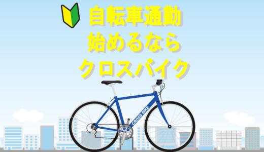 初心者が自転車通勤始めるならクロスバイクがおすすめ