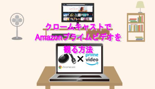【必見】ChromecastでもAmazonプライムビデオをテレビで観る方法