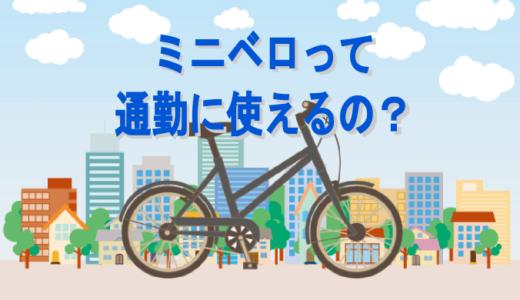 ミニベロってどんな自転車?おしゃれで通勤にも使えるおすすめの自転車