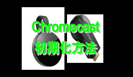 Chromecastを初期化して再設定する方法