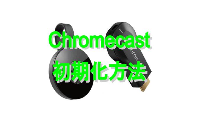Chromecast初期化方法