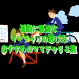 自転車通勤ママチャリ