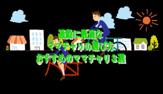 【コスパ重視】通勤に最適なママチャリの選び方とおすすめのママチャリ3選
