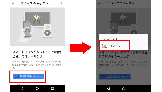 Chromecastを選択
