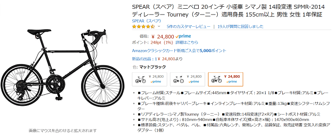 SPEAR(スペア)ミニベロ 20インチ 小径車 シマノ製 14段変速 SPMR-2014 ディレーラー Tourney(ターニー)適用身長 155cm以上 男性 女性 1年保証