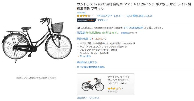 サントラスト(suntrust) 自転車 ママチャリ 26インチ ギアなし かご ライト 鍵 標準搭載 ブラック