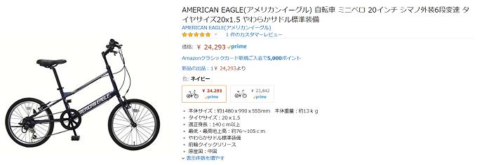 AMERICAN EAGLE(アメリカンイーグル) 自転車 ミニベロ 20インチ シマノ外装6段変速 タイヤサイズ20x1.5 やわらかサドル標準装備