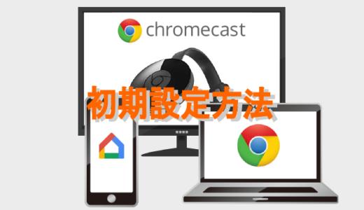 Chromecast(クロームキャスト)のセットアップと使い方!