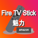 Fire tv stick魅力
