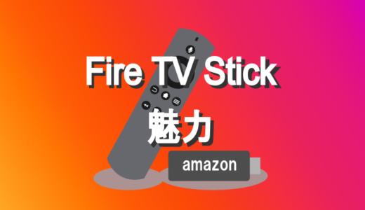 Fire TV Stickの魅力とは?できることを知って120%使いこなそう!