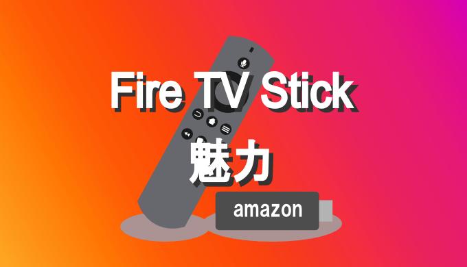 Fire tv stick魅力