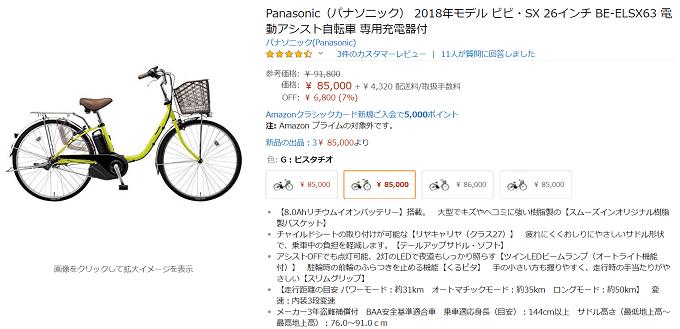 Panasonic(パナソニック) 2018年モデル ビビ・SX 26インチ BE-ELSX63 電動アシスト自転車 専用充電器付