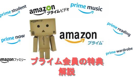 【保存版】Amazonプライム会員の特典をすべて解説!本当にお得なの?