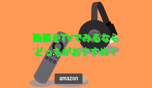 Fire TV StickとChromecastはどっちがいいの?動画をTVで観るならどっちがおすすめ?