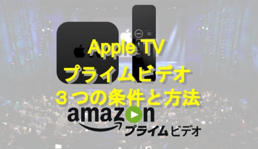 Apple TVでAmazonプライムビデオを観る3つの条件と方法について