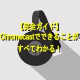 Chromecastでできること