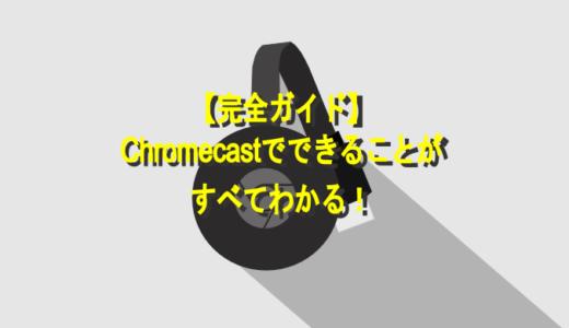 Chromecastのできることがすべてわかる【完全ガイド】!活用術を身につけよう!