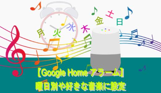 Google Homeのアラームがめちゃ便利!曜日別や好きな音楽に設定可能