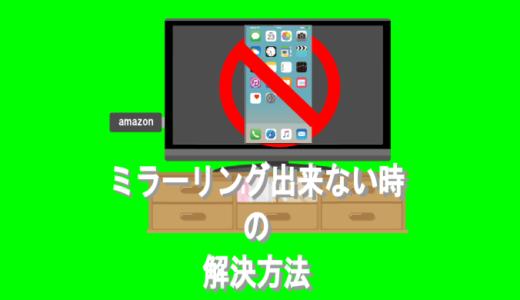 Fire TV stickでスマホやPCの画面がうまくミラーリング出来ない時の解決方法