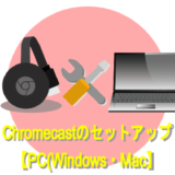 Chromecastのセットアップ 【PC(Windows・Mac】