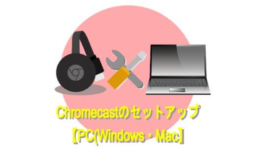 ChromecastのセットアップをPC(Windows・Mac)で行う設定方法