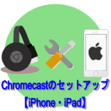 Chromecastのセットアップ 【iPhone・iPad】