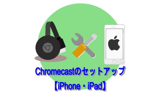 ChromecastのセットアップをiPhone・iPadで行う設定方法