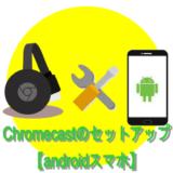 Chromecastのセットアップ 【androidスマホ】