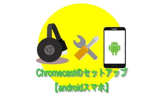 Chromecastのセットアップをandroidスマホで行う設定方法