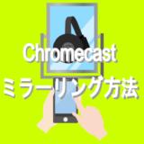 Chromecastのミラーリング方法