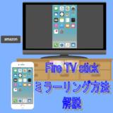 Fire TV stickのミラーリング方法