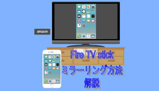 Fire TV stickを使ってスマホやPCをミラーリングする方法を分かりやすく解説