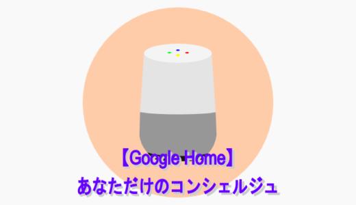 【Google Homeで出来ること】使い方を知っておけば生活が便利になる