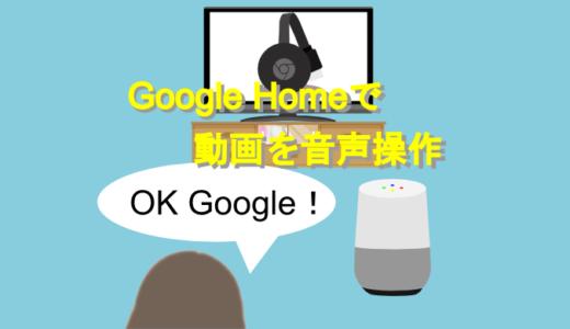 Google HomeとChromecastを連携させれば音声だけで動画を操作することができる