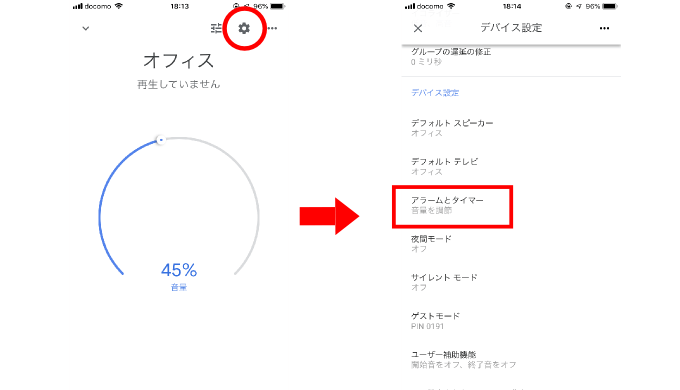 Google Homeのアラーム音ローカル