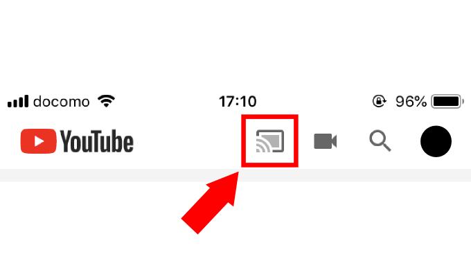 Youtubeを開くと、最上部に「キャスト」のアイコン
