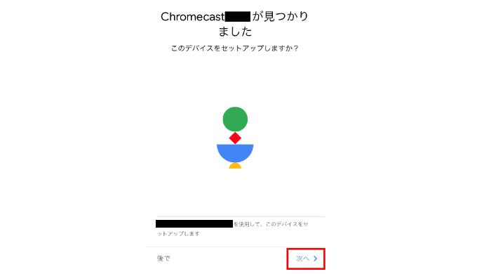 先ほど接続したChromecastを確認し、「次へ」をタップ
