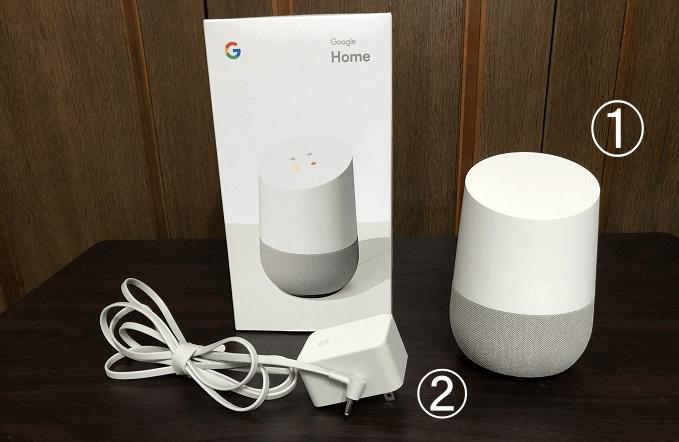 google homeセット内容