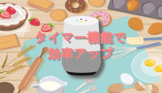 Google Homeのタイマー機能を使えば、料理や仕事の作業効率が上がる!