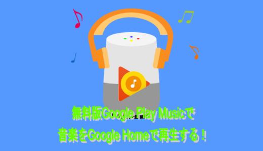 無料版Google Play Musicでも音楽をGoogle Homeで再生することができる!