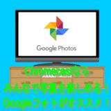 Chromecastならみんなで写真を楽しめる! Googleフォトがオススメ!