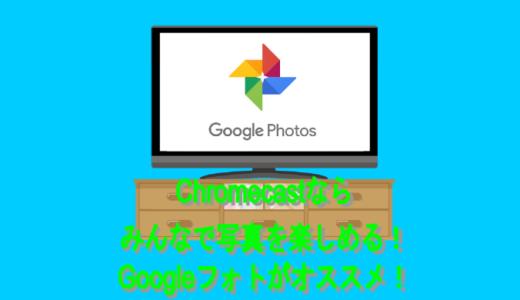 Chromecastならみんなで写真を楽しめる!Googleフォトがオススメ!