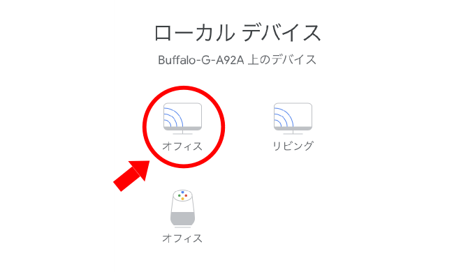 Chromecast背景