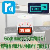 Google Homeでラジオが聴ける!音声操作で聴きたい番組がすぐ聴ける!