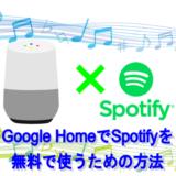Google HomeでSpotifyを 無料で使うための方法